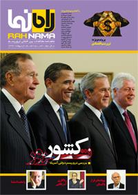 نشریه راهنما شماره 10 (ویژه تروریسم دولتی آمریکا)