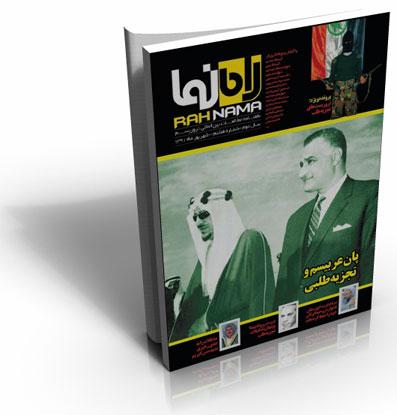 نشریه راهنما شماره 8 (ویژه گروههای تروریستی تجزیهط..