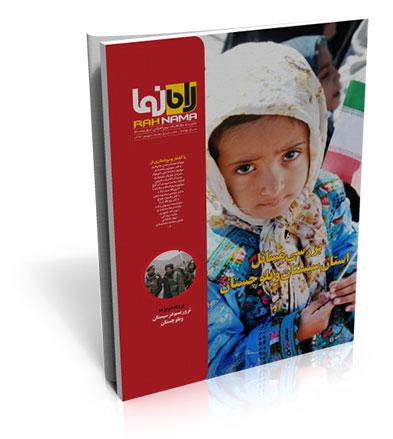 نشریه راهنما شماره 11 (ویژه استان سیستان و بلوچستان)