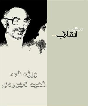 دیده بان انقلاب - شهید لاجوردی