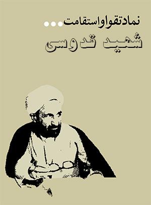 شهید قدوسی، نماد تقوا و استقامت