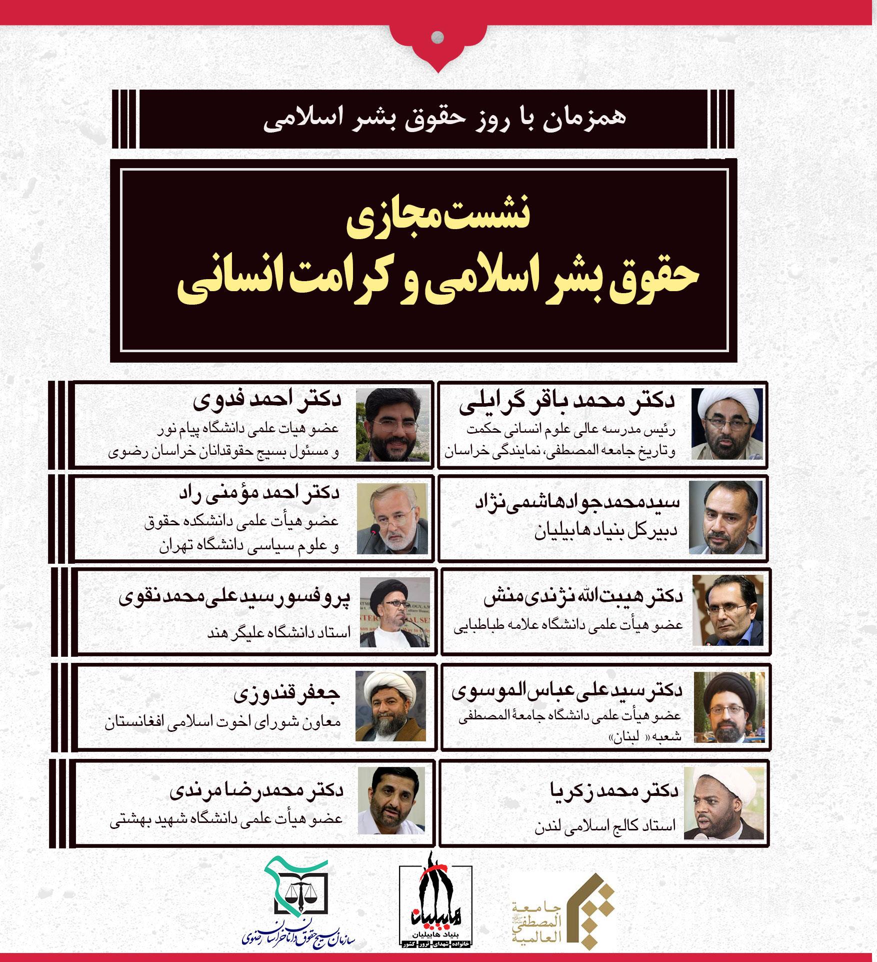 مشروح سخنرانی های نشست بین المللی حقوق بشر اسلامی و کرا..