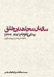 سازمان مجاهدین خلق؛ پیدایی تا فرجام (3 جلد)