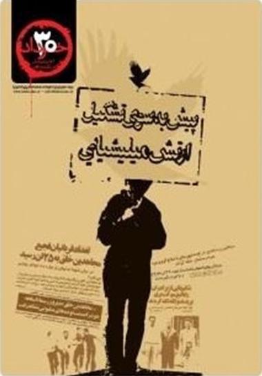 30 خرداد پایانی بر آغاز شورش مسلحانه منافقین