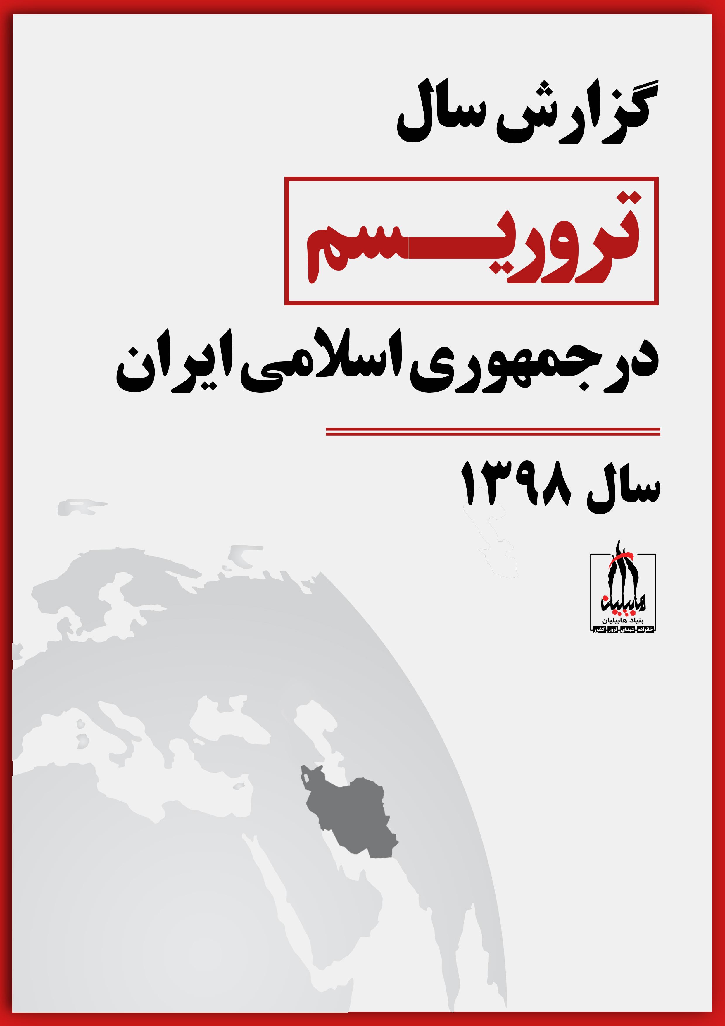 گزارش سال تروریسم در جمهوری اسلامی ایران؛ سال 1398