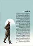 ویژهنامه شهید سید مجتبی هاشمی