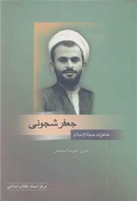 خاطرات حجة الاسلام جعفر شجونی