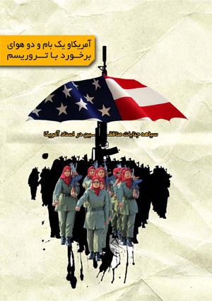 سیاهه جنایات منافقین در اسناد آمریکا