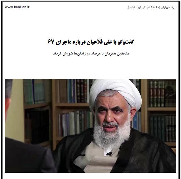 گفتوگو با علی فلاحیان درباره ماجرای 67