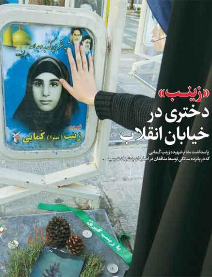 زینب، دختری در خیابان انقلاب