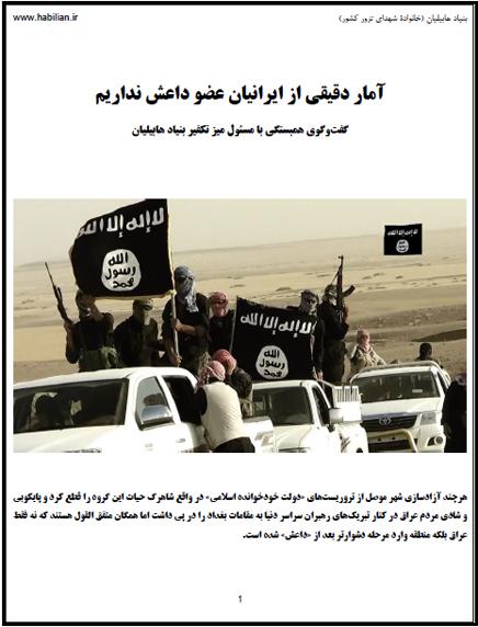 آمار دقیقی از ایرانیان عضو داعش نداریم