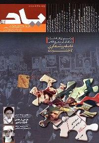 بازخوانی کارنامه فرقان و فرقان گونگی در تاریخ انقلاب