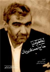 خاطرات حاج احمد قدیریان