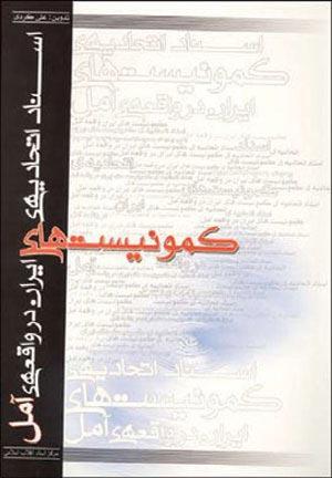 اسناد اتحادیه کمونیست های ایران در واقعه آمل