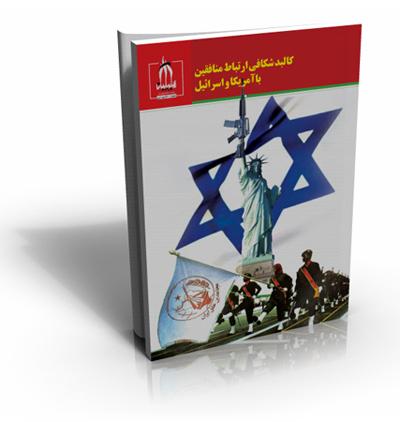کالبدشکافی ارتباط منافقین با آمریکا و اسرائیل