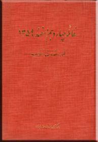 غائله چهاردهم اسفند 1359