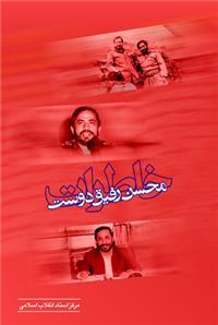 خاطرات محسن رفیق دوست