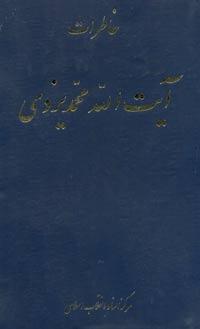 خاطرات آیت الله محمد یزدی