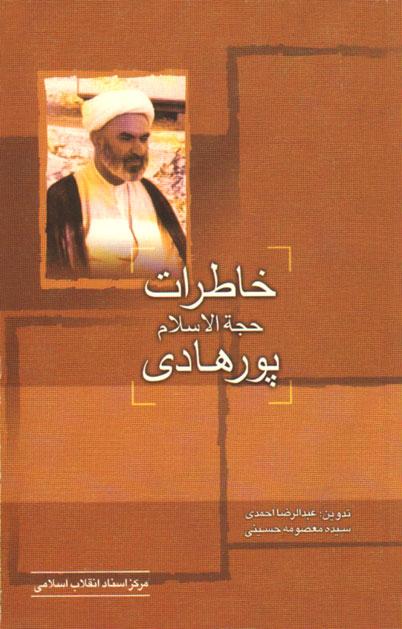 خاطرات حجة الاسلام پورهادی