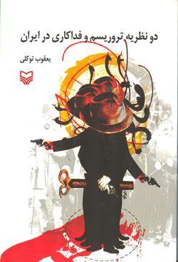 دو نظریه تروریسم و فداکاری در ایران