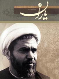 نماد وحدت (شهید دکتر محمد مفتح)