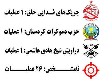 terror-bahman1357.png