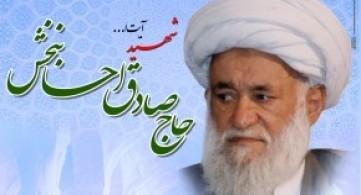 Ehsan Bakh Ayatolahnsp 143