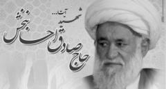 Ehsan Bakh Ayatolahnsp 92