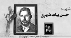 Shohada.H Bayatnsp 93