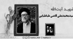 Shohada.Q Tab Tabaeensp 93