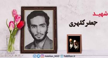 Shohada.jafar Kalhori02nsp 144