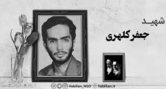 Shohada.jafar Kalhori02nsp 93